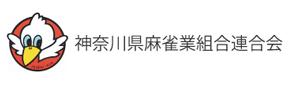 神奈川麻雀業組合連合会
