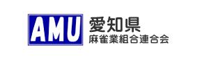 愛知県麻雀業組合連合会