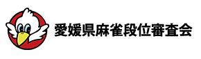 愛媛県麻雀段位審査会