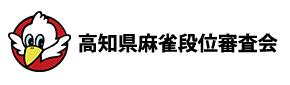 高知県麻雀段位審査会