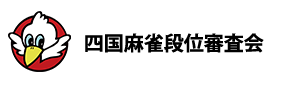四国麻雀段位審査会