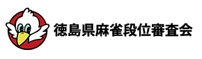徳島県麻雀段位審査会