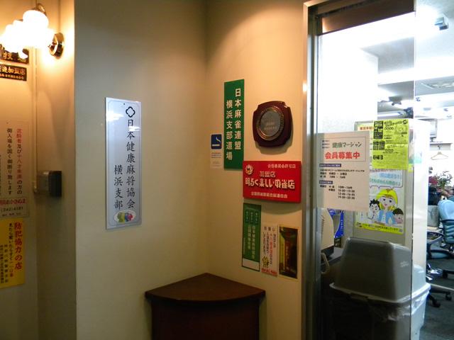 日本健康マージャン協会