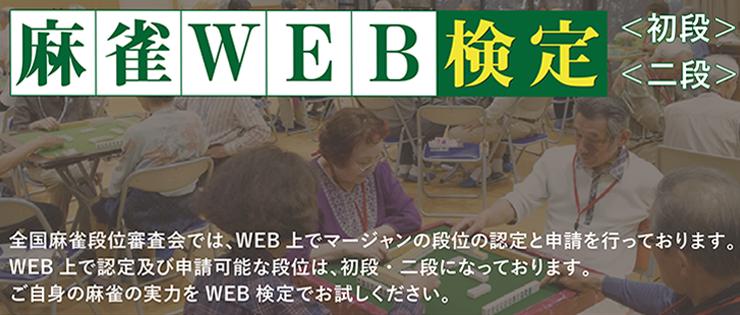 一般社団法人全国麻雀段位審査会 WEB検定