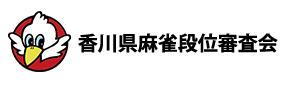 香川県麻雀段位審査会