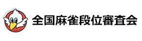 麻雀卓組み合わせ表・麻雀成績集計表ダウンロード