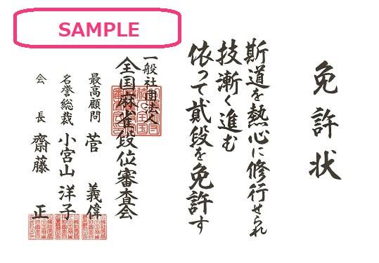 麻雀段位WEB検定(二段)免許状サンプル