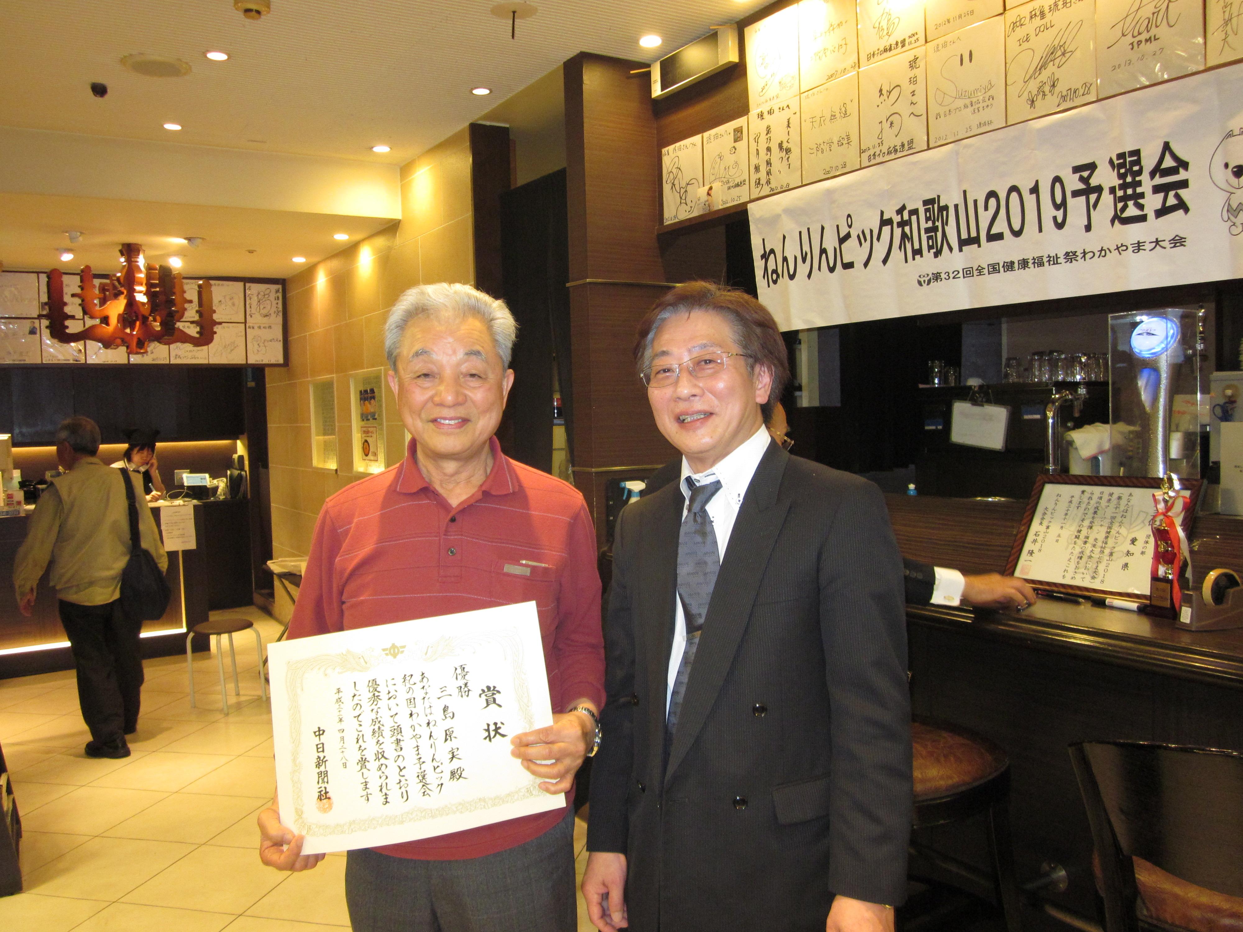 ねんりんピック紀の国わかやま2019愛知県予選会 結果